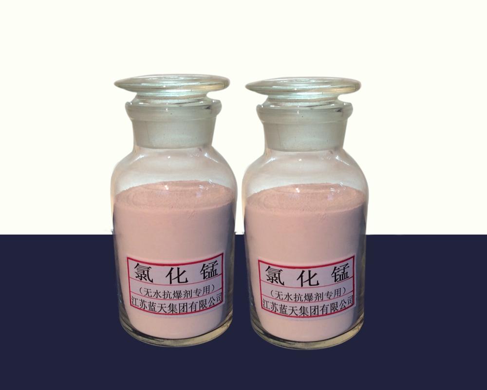 无水氯化锰:98.5%