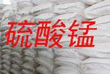 硫酸锰(工业级)